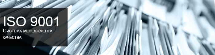 СЕРТИФИКАТ ISO 9001(ИСО 9001)