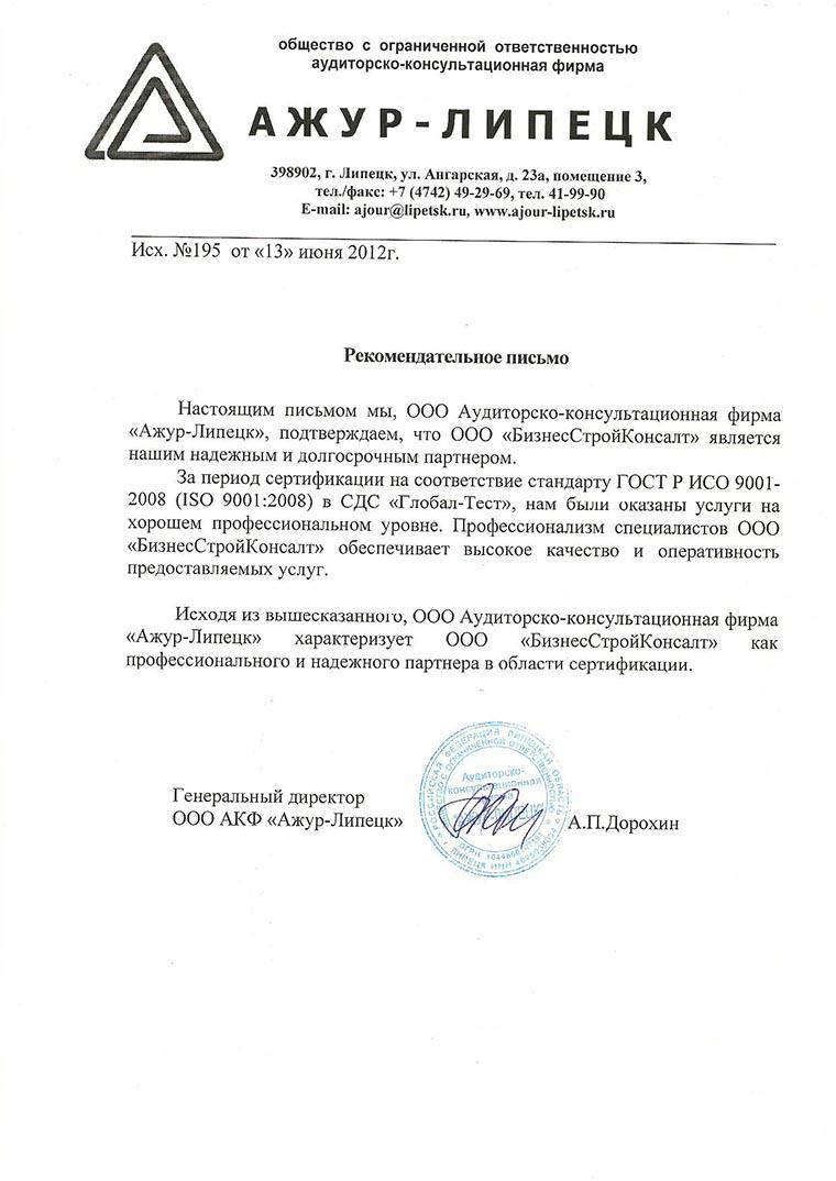 ООО Аудиторско-консультационная фирма «Ажур-Липецк»