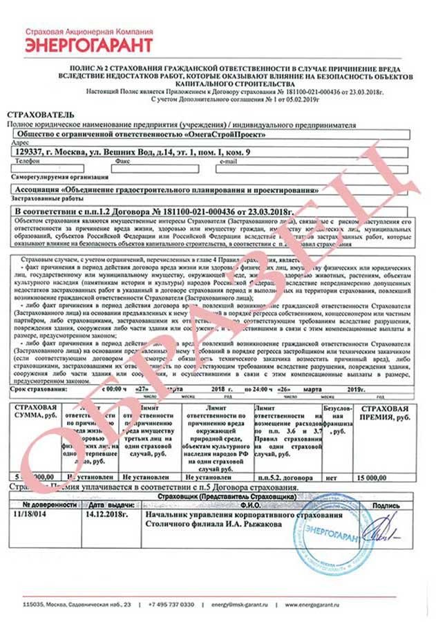 Страхование от ПАО «САК «ЭНЕРГОГАРАНТ»
