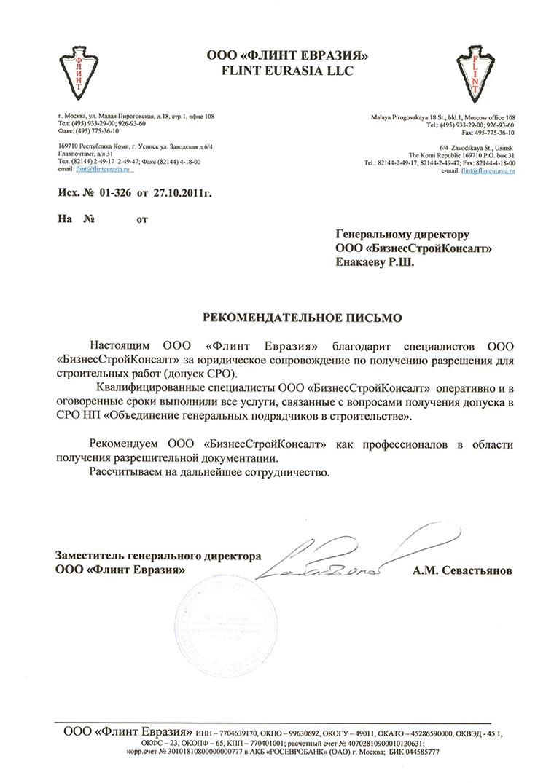 ООО «Флинт Евразия»