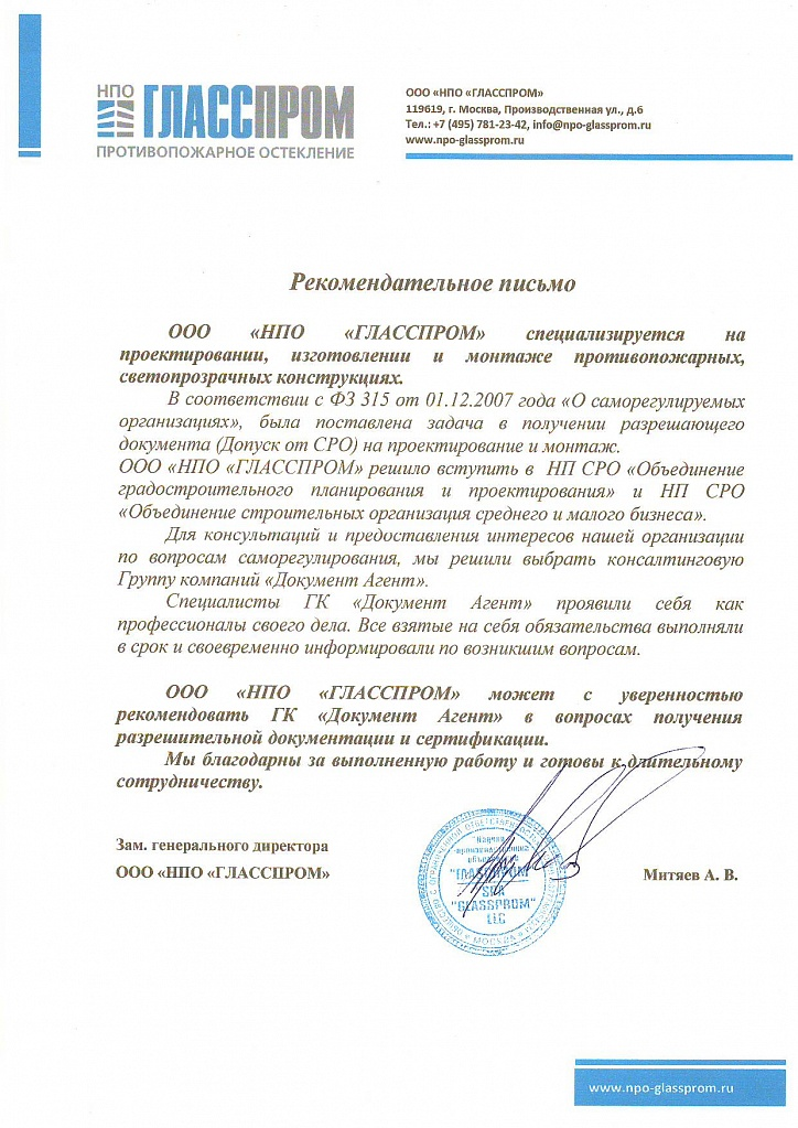 "ООО ""НПО ""ГЛАССПРОМ"""