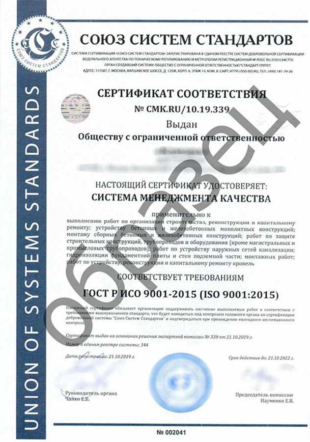 Образец сертификата ИСО 9001 в системе сертифкации «Союз Систем Стандартов»