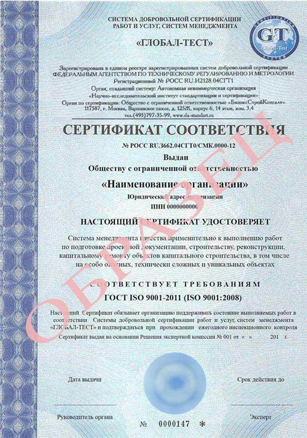 Образец сертификата ИСО 9001 в системе сертифкации «ГЛОБАЛ-ТЕСТ»