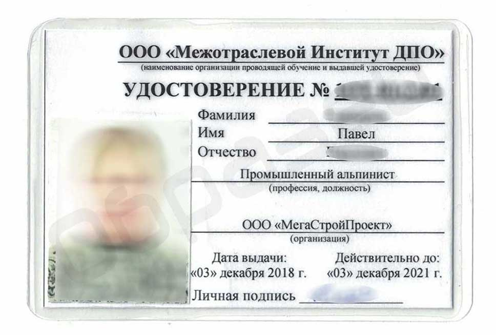 Образец удостоверения (работы на высоте)