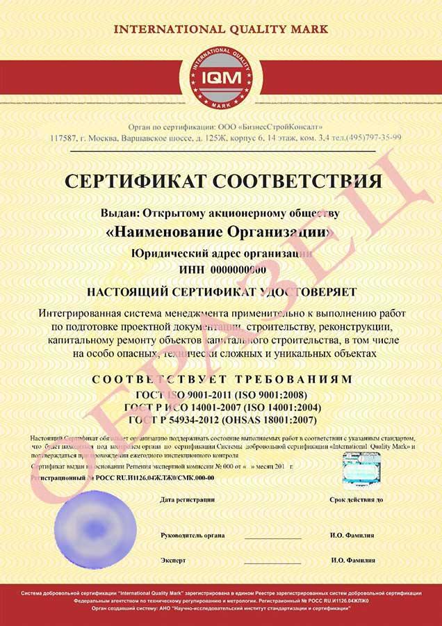 Образец сертификата ИСО 9001 в системе сертифкации «IQM»