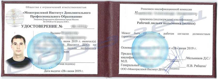 Образец удостоверения сварщика