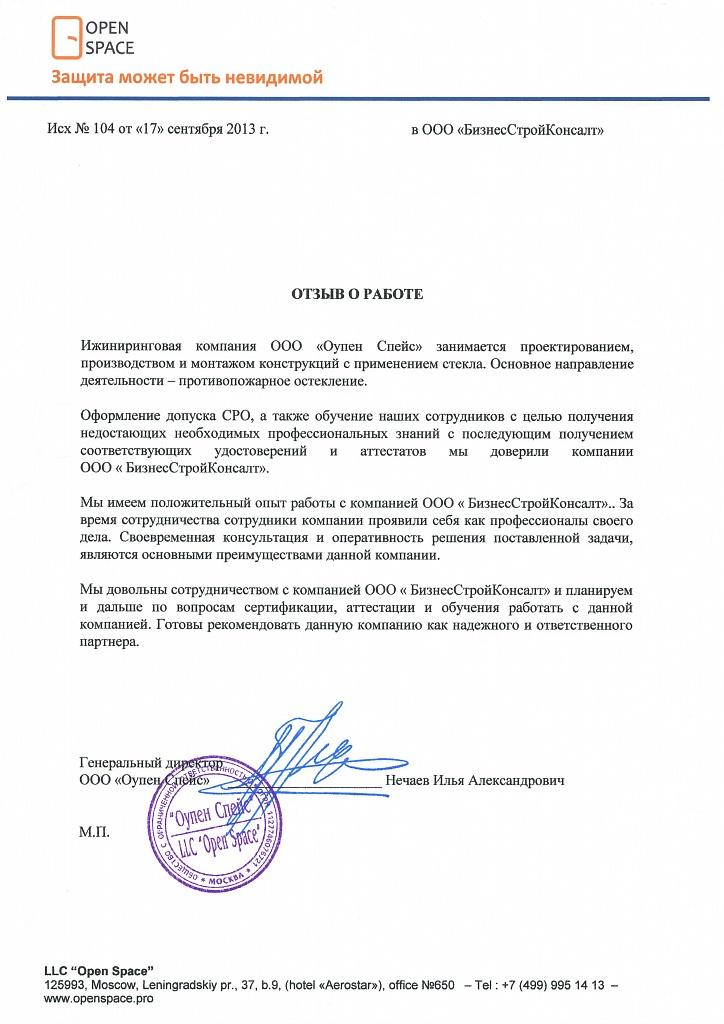 """ООО """"Оупен Спейс"""""""