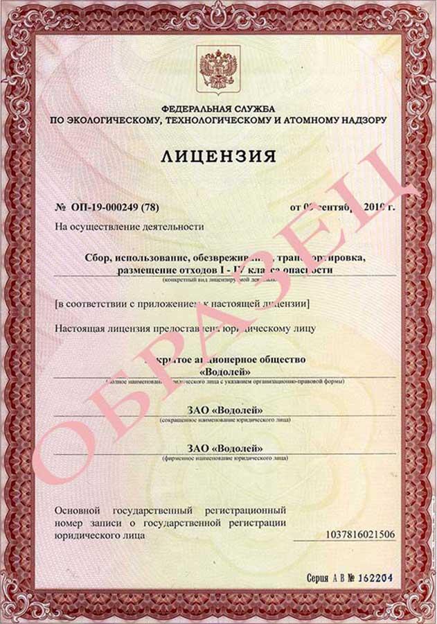 Лицензия на размещение отходов IV-V класса опасности