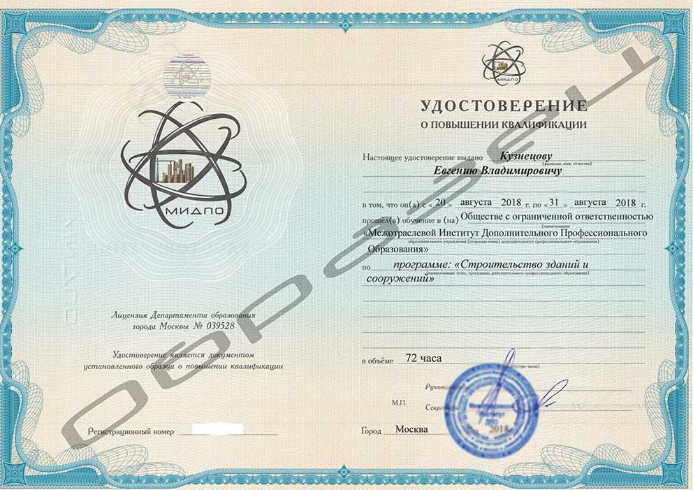 Образец удостоверения о повышении квалификации