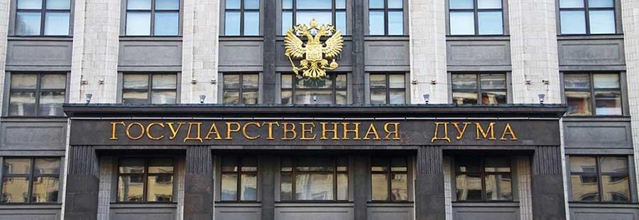 Госдумой в первом чтении одобрен пакет мер, направленных на поддержку граждан и предпринимателей.
