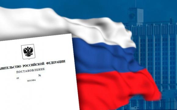 3 апреля 2020 вступило в действие Постановление правительства Российской Федерации №440